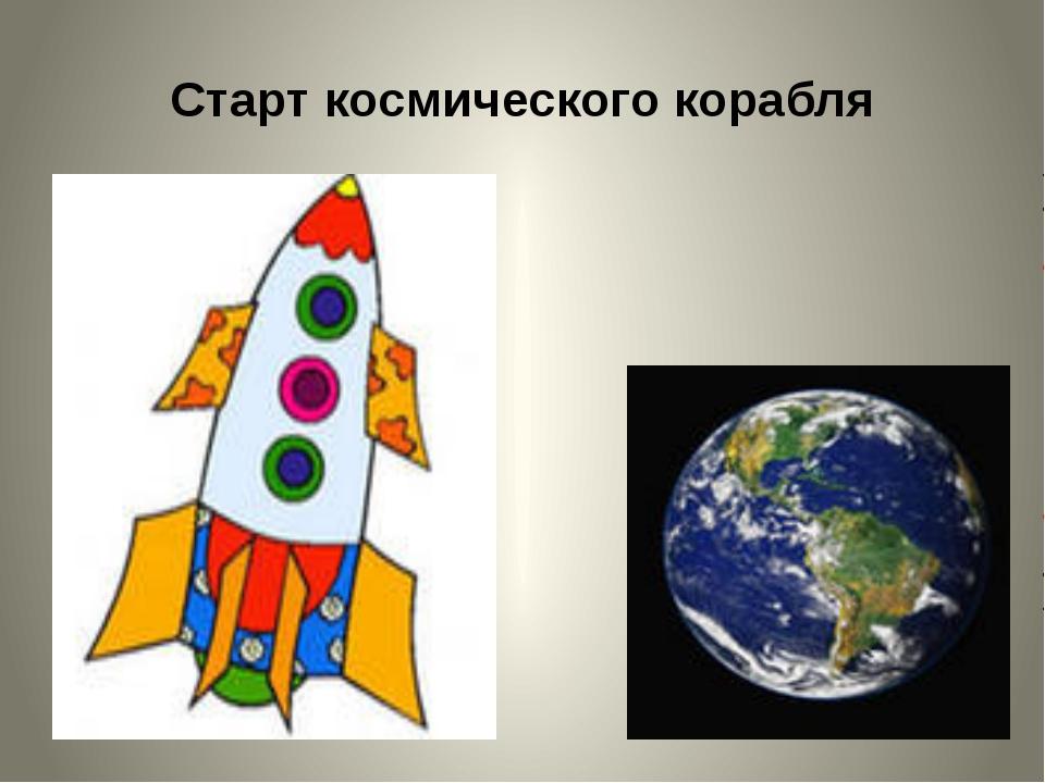 Старт космического корабля Слово учителя: Мы говорим: «Прощай, планета». До о...