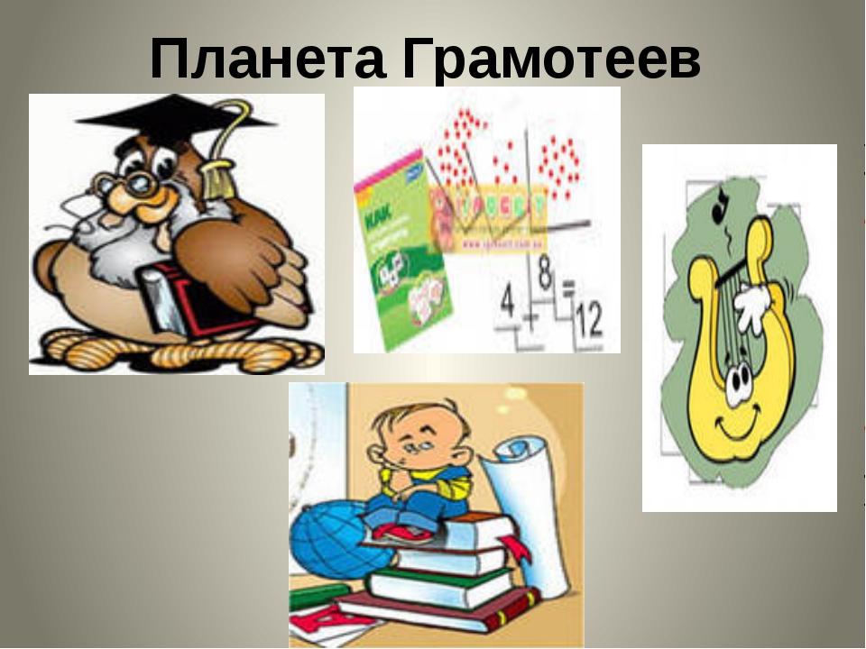 Планета Грамотеев Слово учителя: На планете Грамотеев живут очень грамотные л...