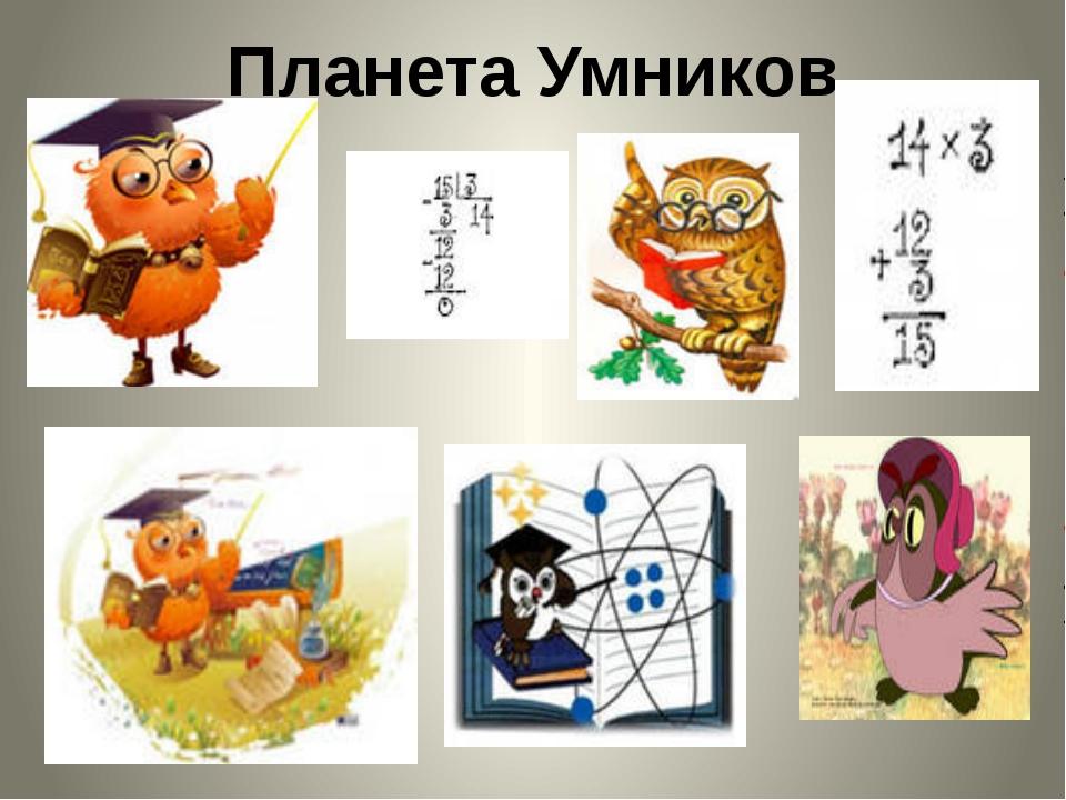 Планета Умников Слово учителя: Прямо по курсу планета Умников. Ответив на воп...