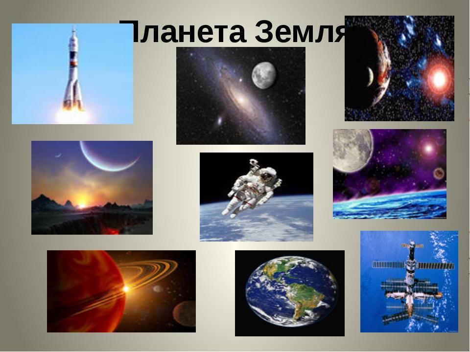Планета Земля Подведение итогов. Награждение лучших путешественников.