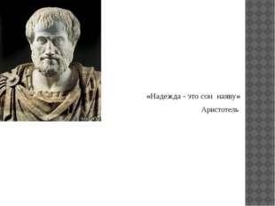 «Надежда - это сон наяву» Аристотель