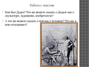 Работа с текстом Кем был Дедал? Что вы можете сказать о Дедале как о скульпто