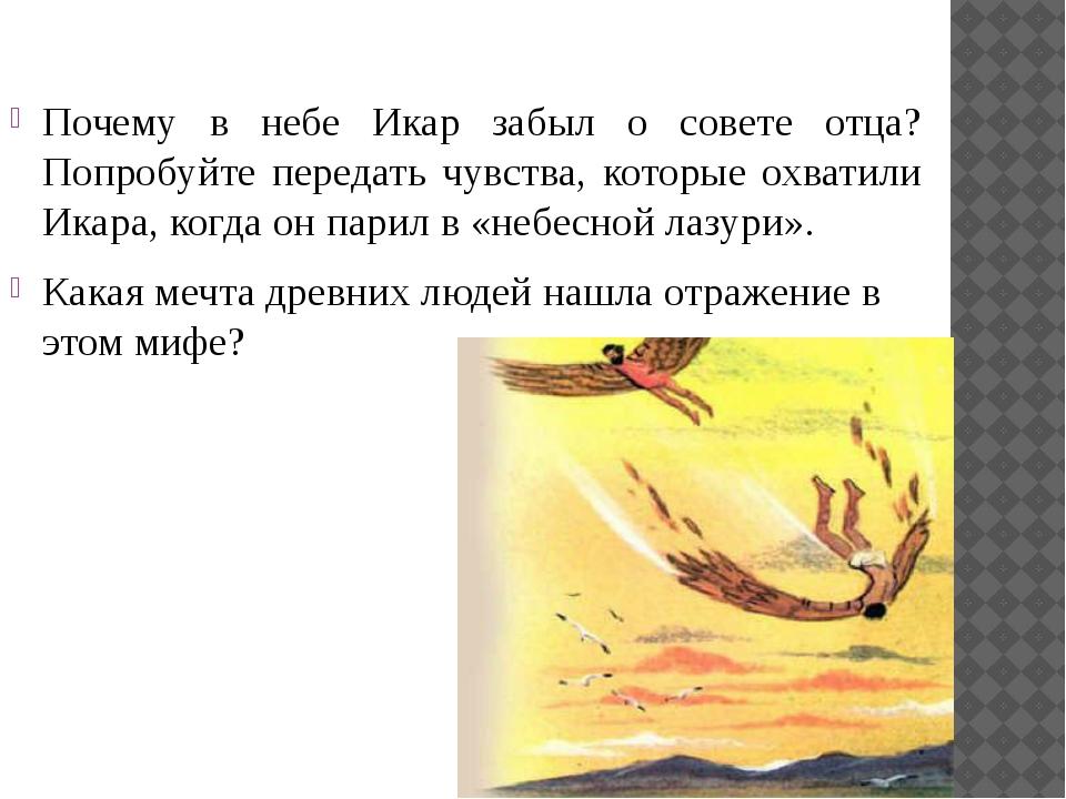 Почему в небе Икар забыл о совете отца? Попробуйте передать чувства, которые...