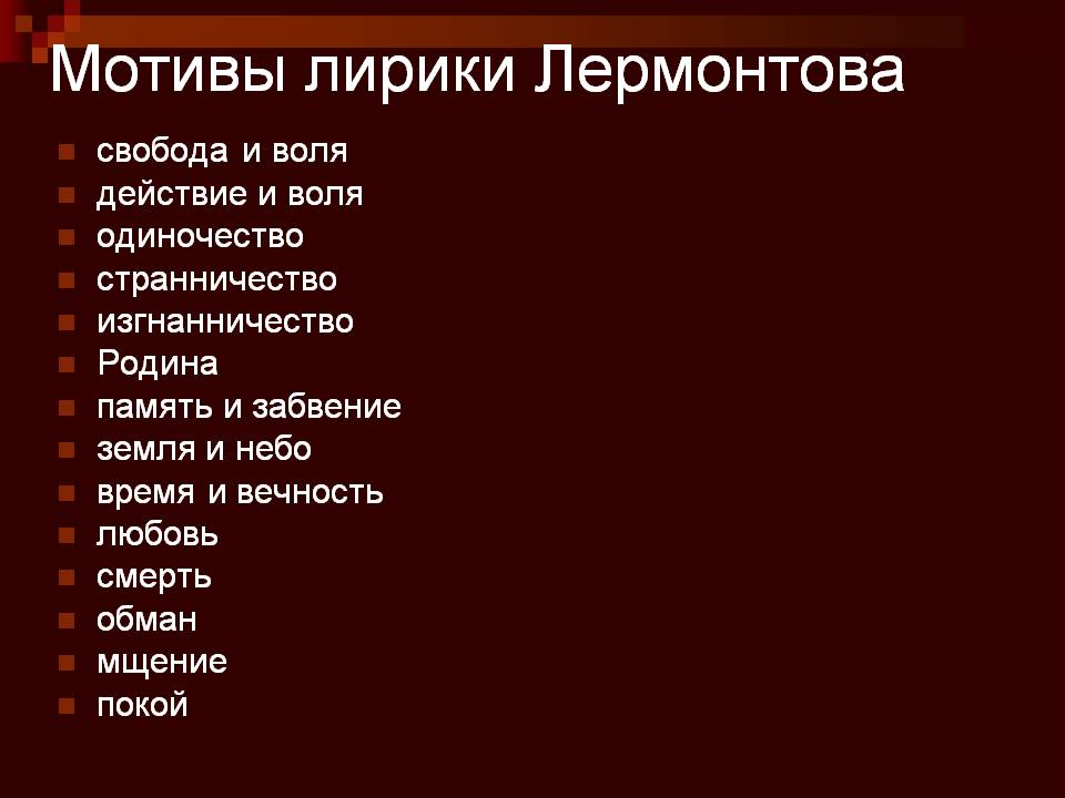 http://900igr.net/datas/literatura/Sudba-Lermontova/0011-011-Motivy-liriki-Lermontova.jpg