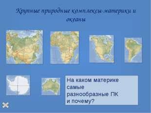 Задания по теме «ПК вашей местности» Пользуясь картой, определите географичес