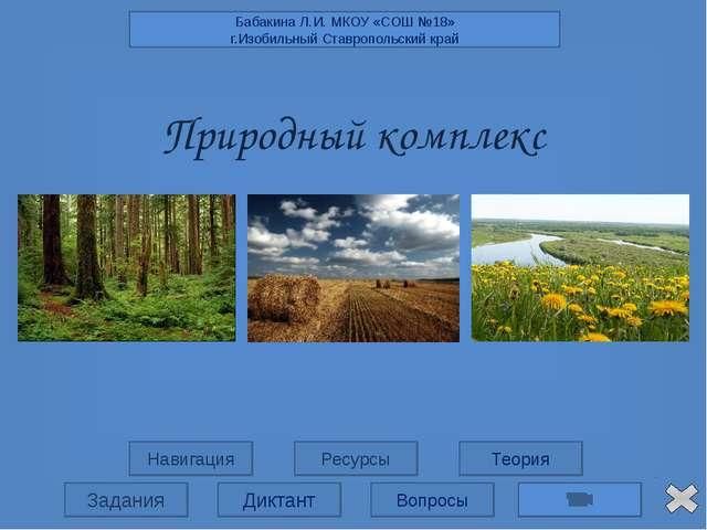Доклад на тему природный комплекс степи 4540