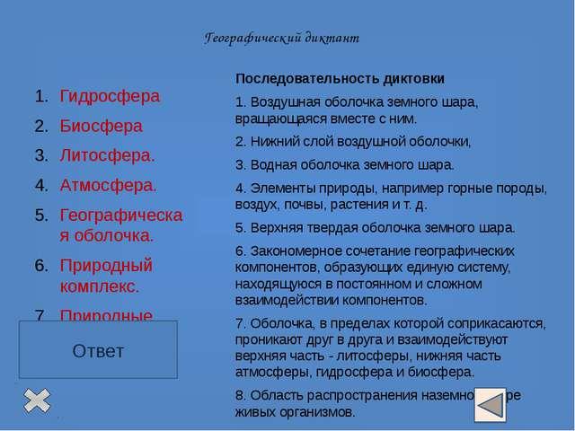 Что такое биосфера? Что входит в ее состав? Что такое компонент природы? Назо...