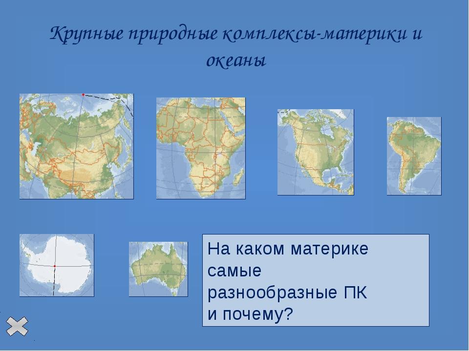 Задания по теме «ПК вашей местности» Пользуясь картой, определите географичес...
