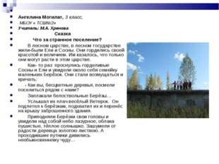Ангелина Могилат, 3 класс, МБОУ « ТСШ№2» Учитель: М.А. Хренова Сказка Что за