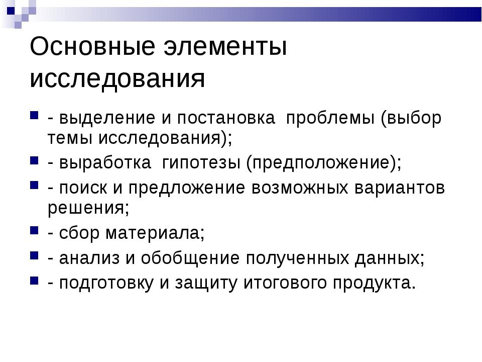 Основные элементы исследования - выделение и постановка проблемы (выбор темы...
