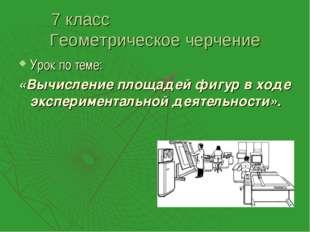 7 класс Геометрическое черчение Урок по теме: «Вычисление площадей фигур в хо