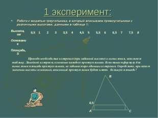 1 эксперимент: Работа с моделью треугольника, в который вписываем прямоугольн