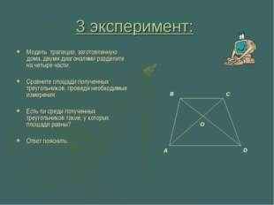 3 эксперимент: Модель трапеции, заготовленную дома, двумя диагоналями раздели