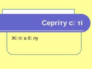 Сергіту сәті Жұпқа бөлу