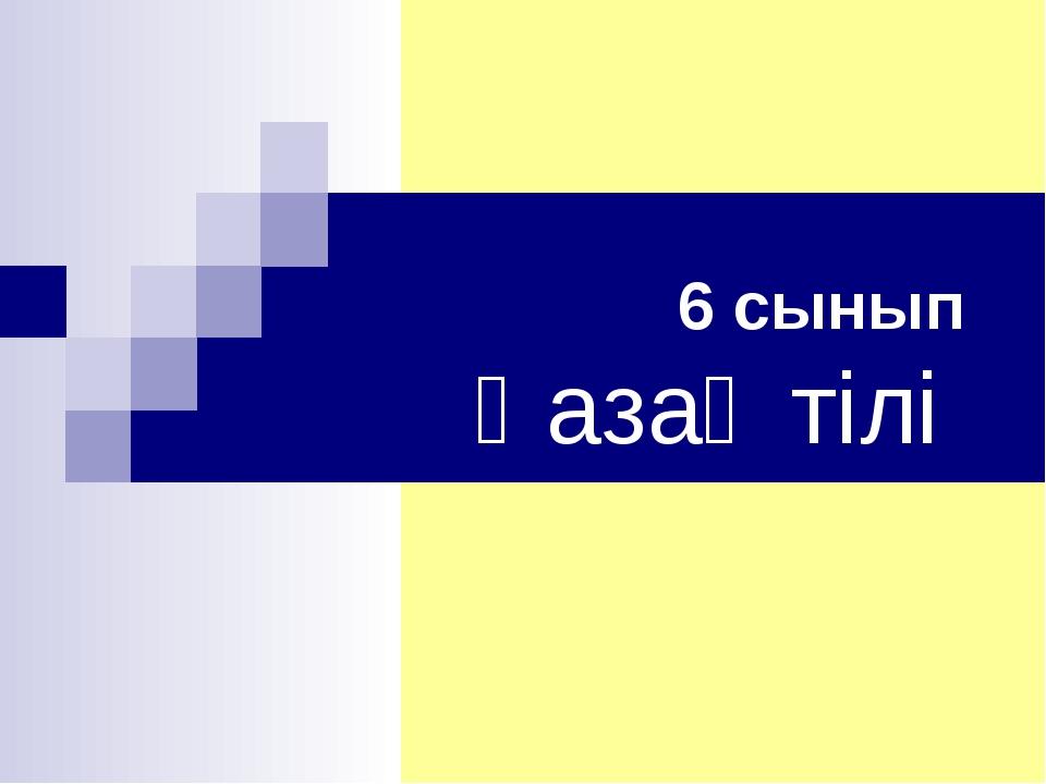 6 сынып Қазақ тілі