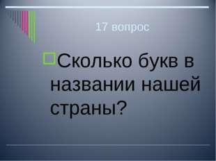 17 вопрос Сколько букв в названии нашей страны?