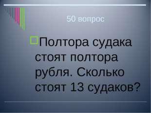 50 вопрос Полтора судака стоят полтора рубля. Сколько стоят 13 судаков?
