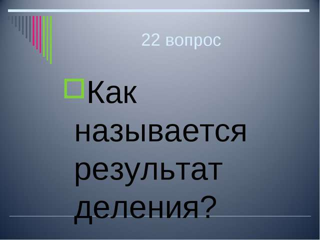 22 вопрос Как называется результат деления?