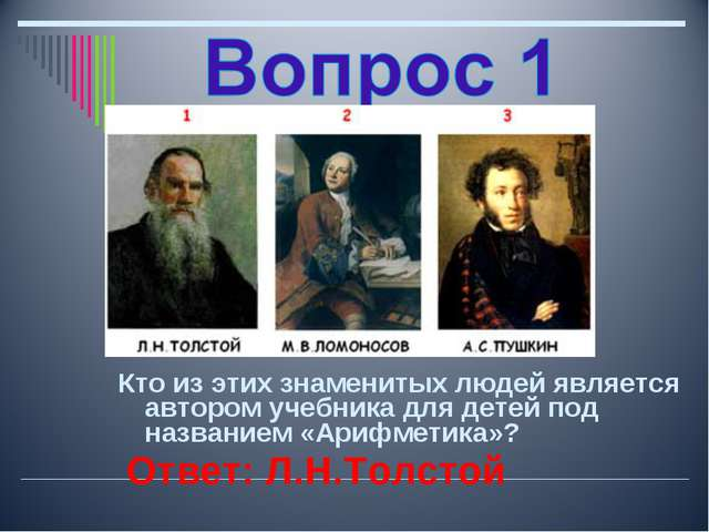 Кто из этих знаменитых людей является автором учебника для детей под названи...