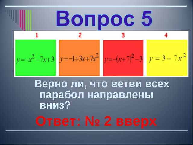 Верно ли, что ветви всех парабол направлены вниз? Ответ: № 2 вверх