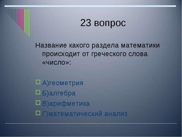 23 вопрос Название какого раздела математики происходит от греческого слова «...