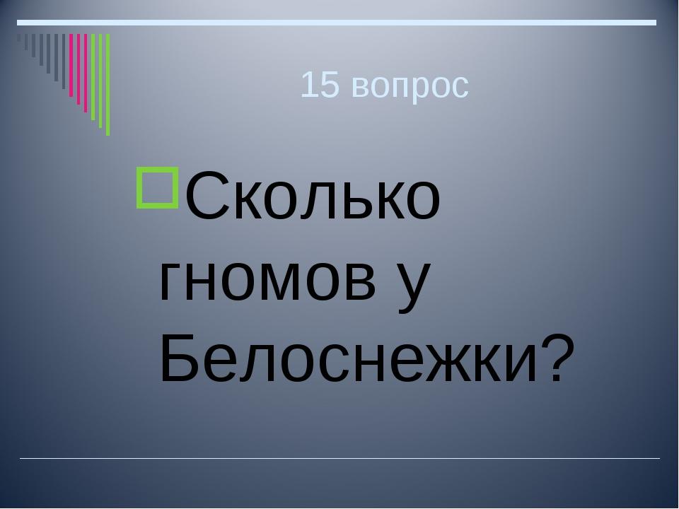 15 вопрос Сколько гномов у Белоснежки?