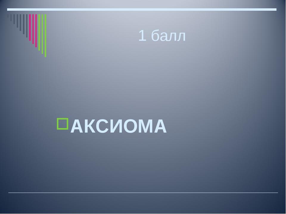 1 балл АКСИОМА