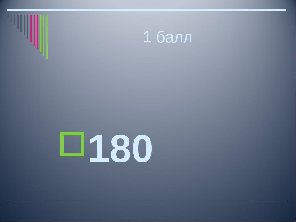 1 балл 180