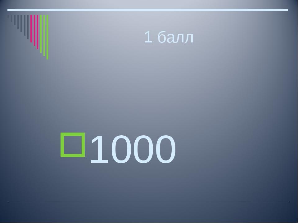 1 балл 1000