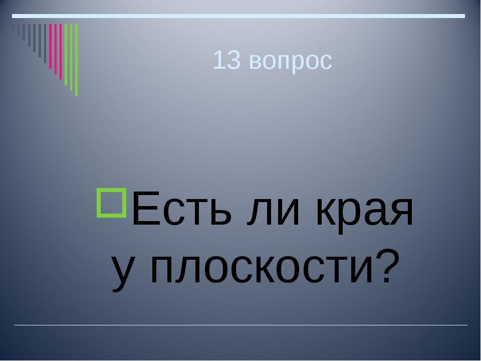 13 вопрос Есть ли края у плоскости?