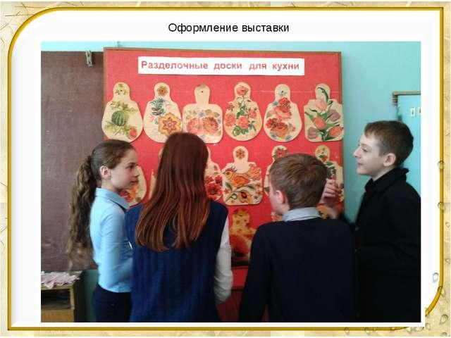 Оформление выставки