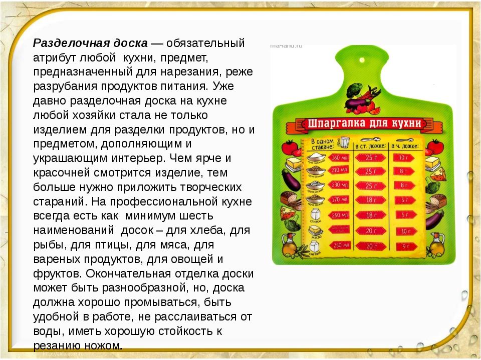 Разделочная доска — обязательный атрибут любой кухни, предмет, предназначен...