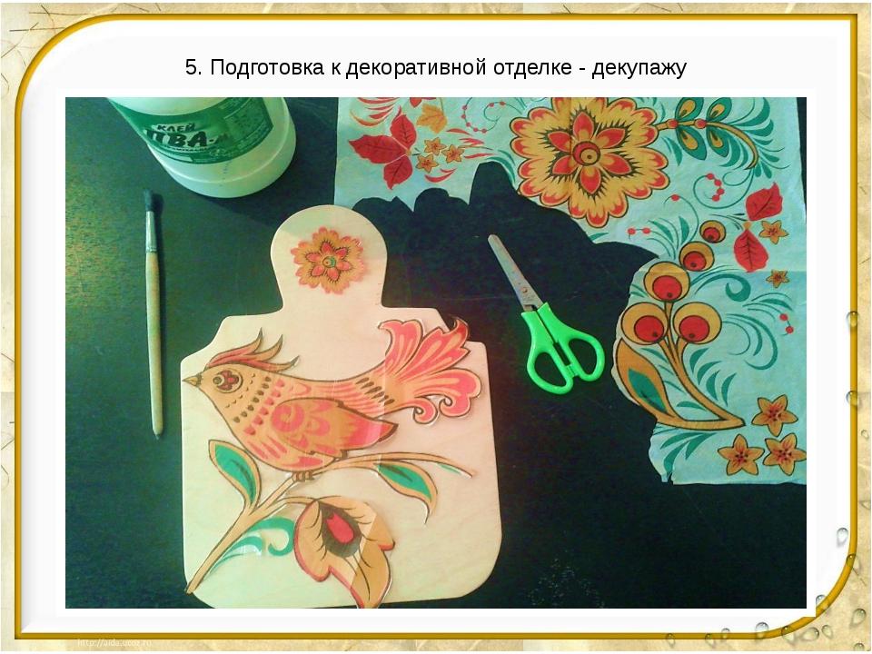 5. Подготовка к декоративной отделке - декупажу