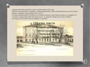 Художественный музей был открыт в Воронеже в 1933 году. Одним из инициаторов