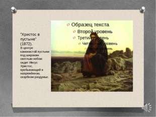 """""""Христос в пустыне"""" (1872). В центре каменистой пустыни под широким светлым н"""