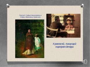 Портрет Софьи Николаевны и Софьи Ивановны Крамских Крамской, пишущий портрет