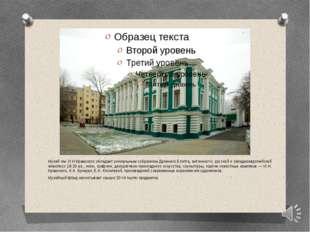 Музей им. И.Н.Крамского обладает уникальным собранием Древнего Египта, антич