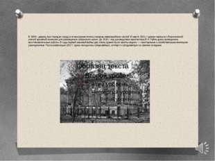 В 1905 г. дворец был передан городу и в нем разместились казармы кавалерийски