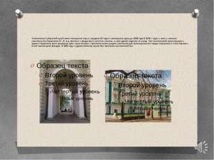 Окончательно губернский музей занял помещение лишь в середине 20годов и разм