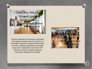 Художественный музей является крупным культурным центром города и области, он