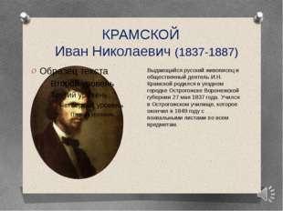 КРАМСКОЙ Иван Николаевич (1837-1887) Выдающийся русский живописец и обществен