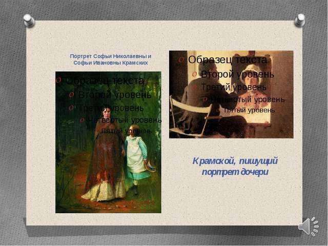 Портрет Софьи Николаевны и Софьи Ивановны Крамских Крамской, пишущий портрет...