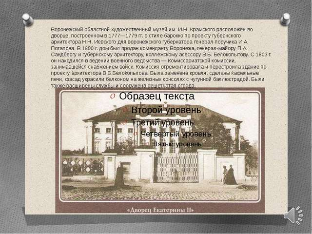 Воронежский областной художественный музей им. И.Н. Крамского расположен во д...