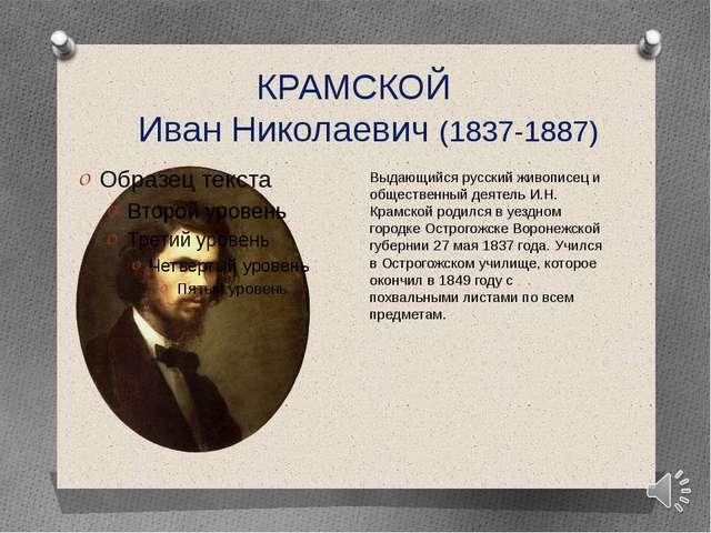 КРАМСКОЙ Иван Николаевич (1837-1887) Выдающийся русский живописец и обществен...
