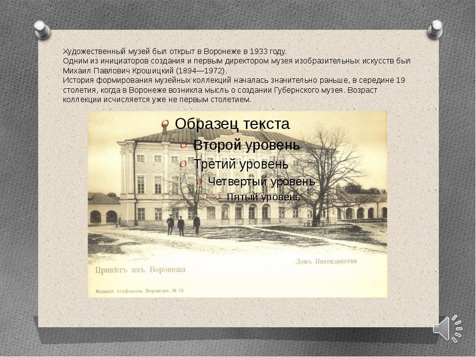 Художественный музей был открыт в Воронеже в 1933 году. Одним из инициаторов...