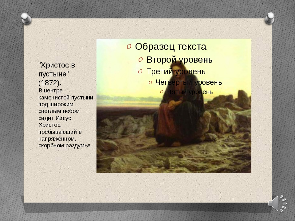 """""""Христос в пустыне"""" (1872). В центре каменистой пустыни под широким светлым н..."""