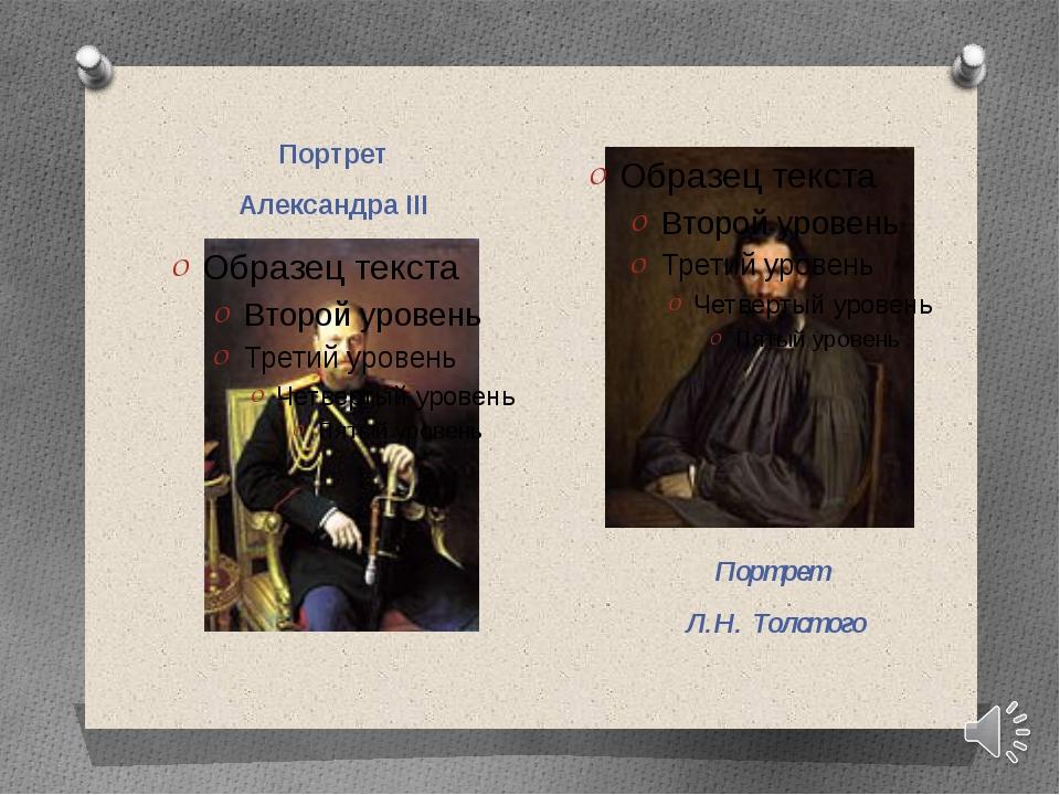 Портрет Александра III Портрет Л.Н. Толстого