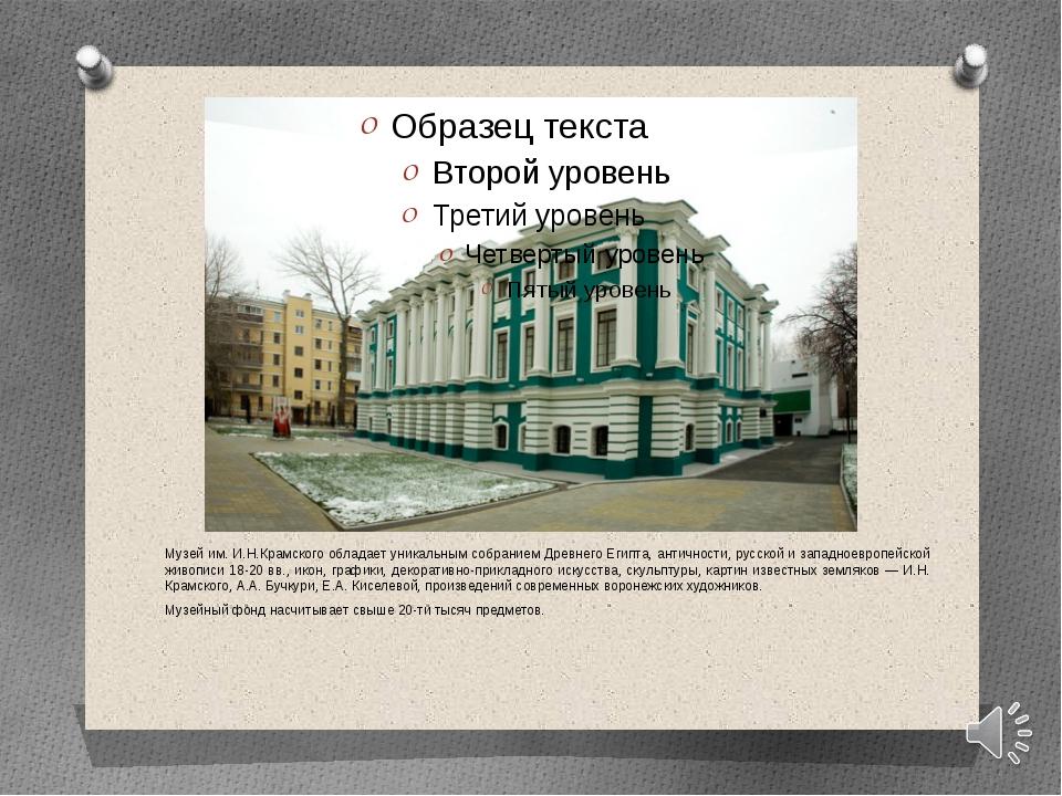 Музей им. И.Н.Крамского обладает уникальным собранием Древнего Египта, антич...