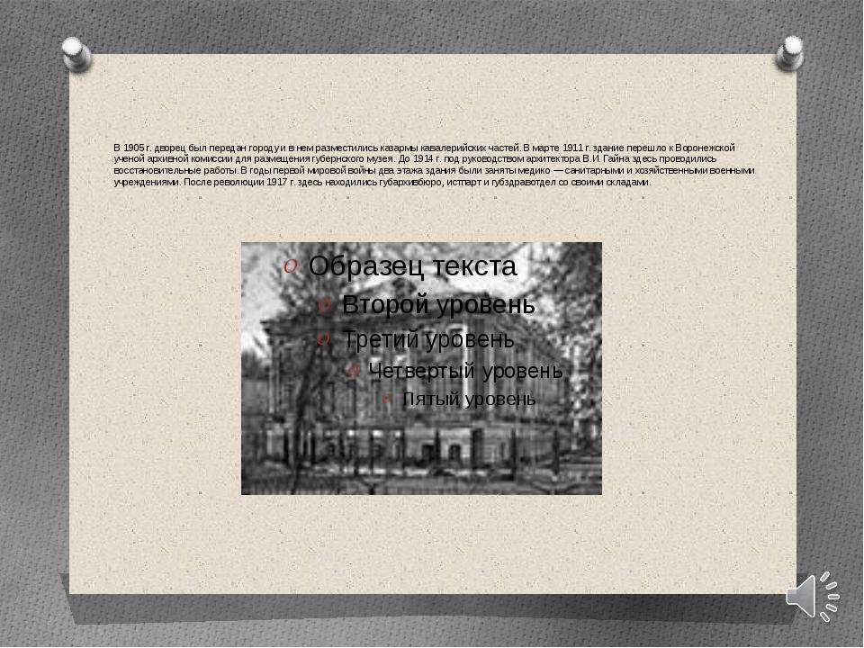 В 1905 г. дворец был передан городу и в нем разместились казармы кавалерийски...