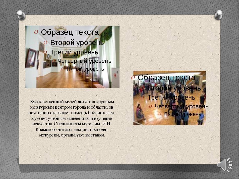 Художественный музей является крупным культурным центром города и области, он...